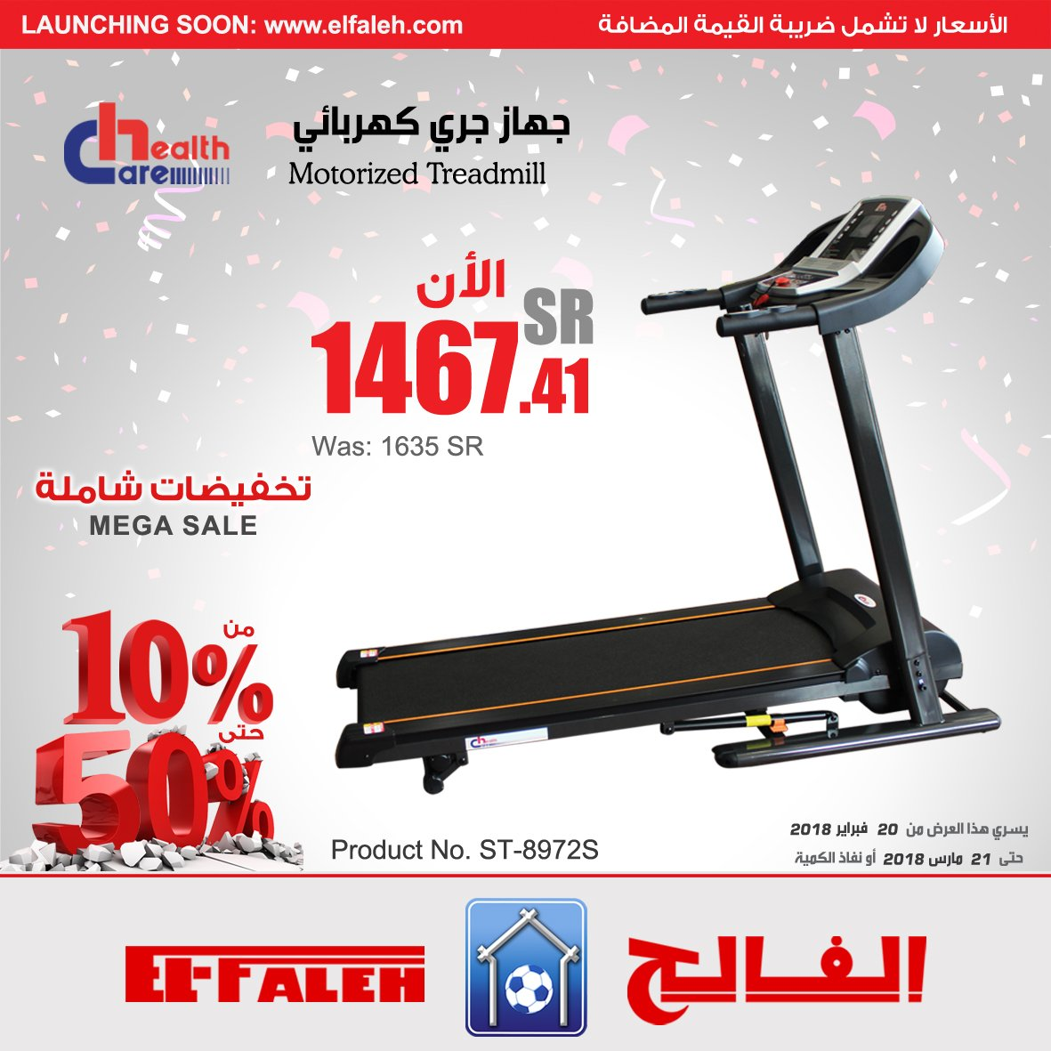 بيت الرياضة الفالح On Twitter سيتم تفعيل خدمة البيع اون لاين خلال الأيام القليلة القادمة Hs