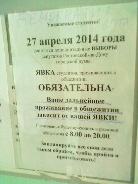 Російським студентам загрожують виселенням із гуртожитків за неявку на вибори президента - Цензор.НЕТ 131