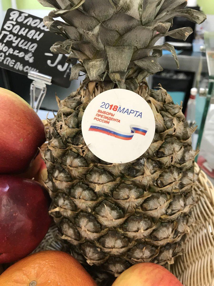 я ананасы никогда не любил, но в этом году поем. кандидат от народа!