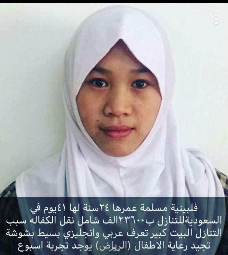 تنازل خادمات للتنازل Kadmah01 Twitter