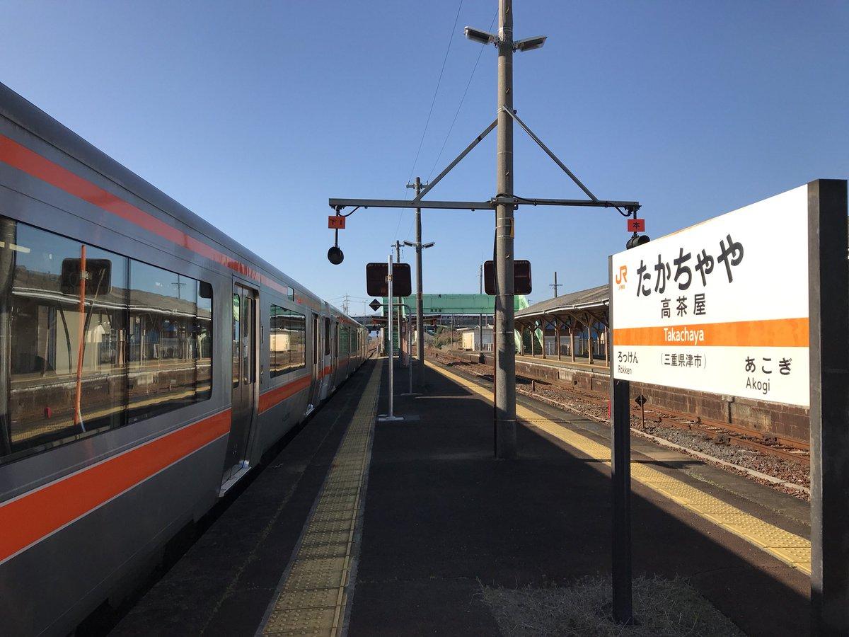 高茶屋駅 hashtag on Twitter