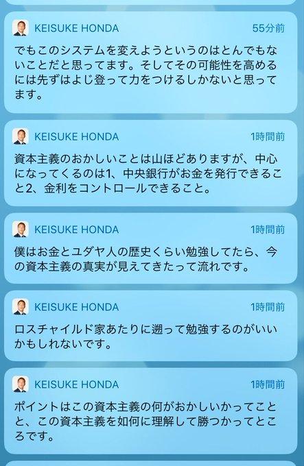 「本田圭佑公式アプリ、通知がすごい」の画像検索結果