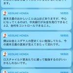 連投半端ねぇ! サッカー本田圭佑による公式アプリの通知が凄まじすぎる!