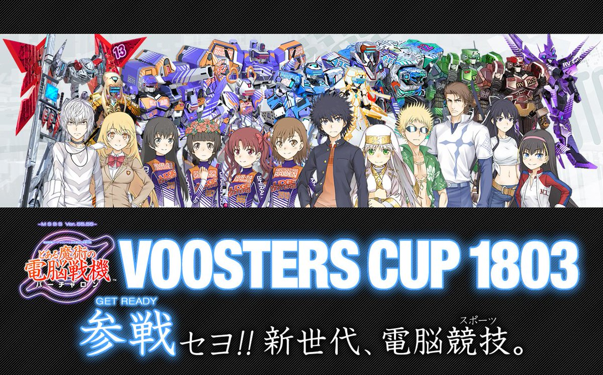 「VOOSTERS CUP 1803」