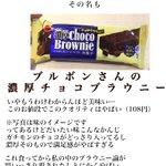 チョコ好きも納得?ブルボンの濃厚チョコブラウニーの魅力がこれ!