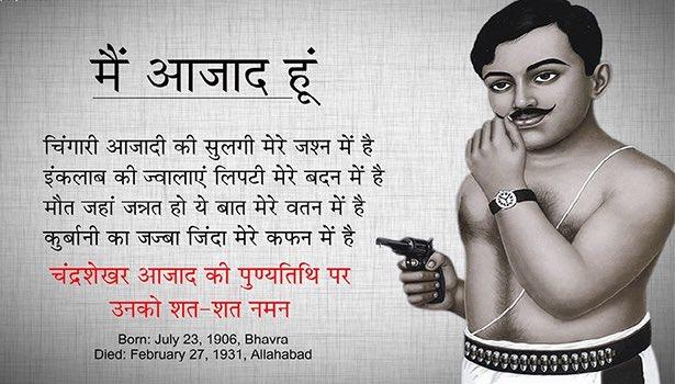 Chandra Shekhar Azad - (July 23, 1906 - February 27, 1931)