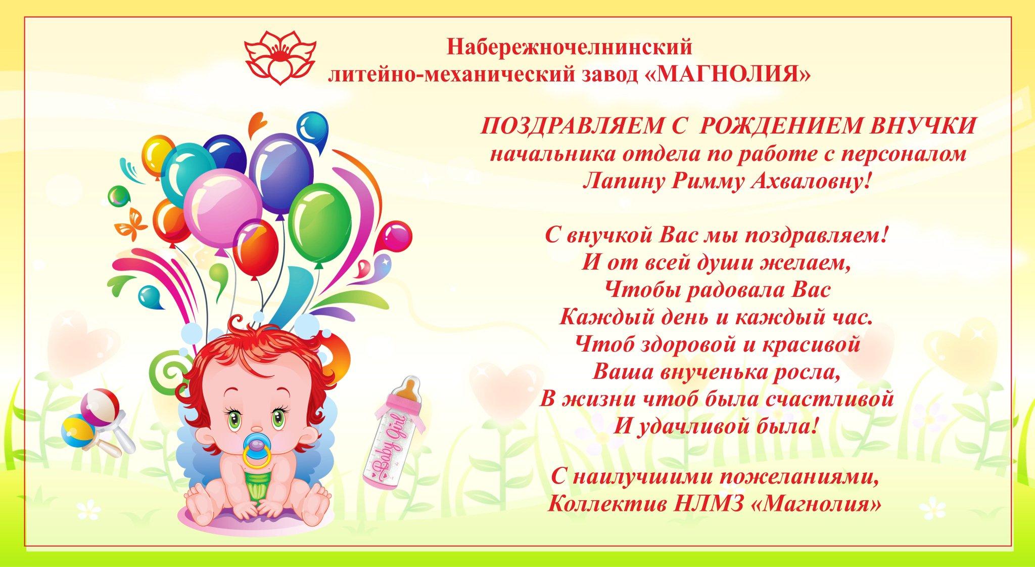Открытки поздравления коллеге с рождением внучки