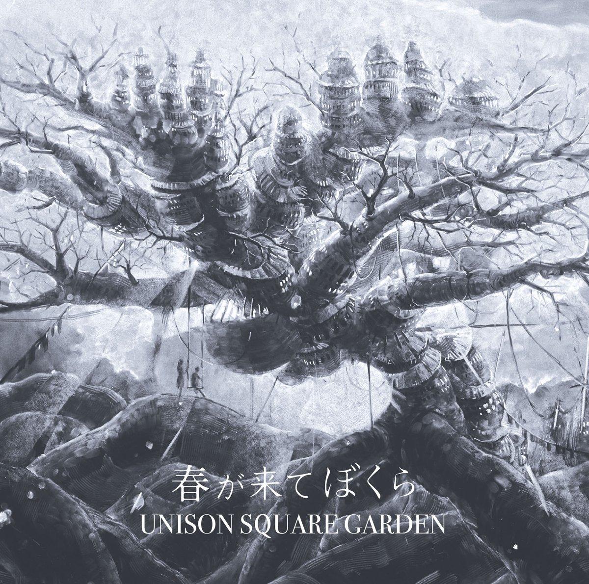UNISON SQUARE GARDENニューシングル「春が来てぼくら」収録詳細を公開! unison-s-g.com/news/