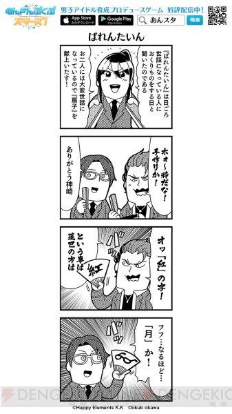 【ぶくスタ第14回】待望のUNDEAD登場! 羽風薫はメンバーにもちゃんと愛情を注ぎます
