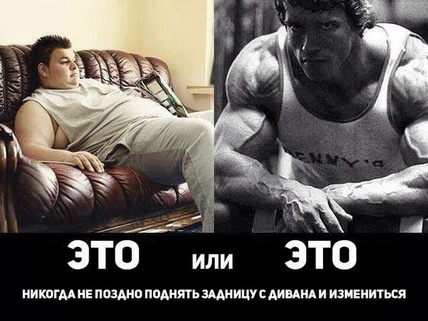 Мотивация Похудеть Мужику. Как похудеть мужчинам – практические рекомендации