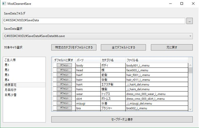 メイド カスタム セーブ データ 3d2 オーダー