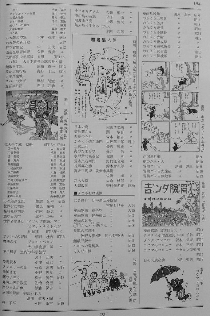 """小手指史朗 on Twitter: """"講談社..."""