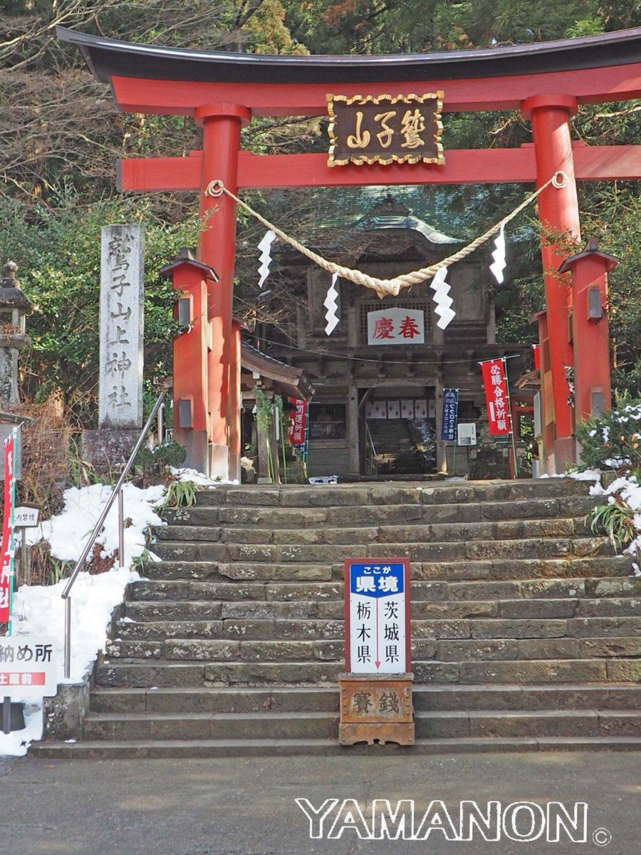 フクロウ神社(鷲子山上神社)