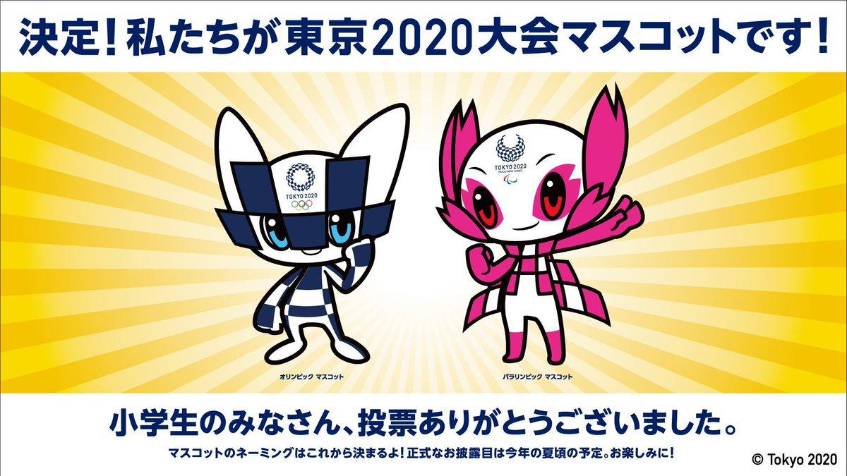 【 #2020マスコット 決定!】 東京2020大会マスコットに選ばれたのは109,041票を集めた、#マスコット 候補「ア」。小学生のみなさん、たくさんの投票ありがとうございました。これから一緒に #Tokyo2020 を盛り上げていきましょう✨