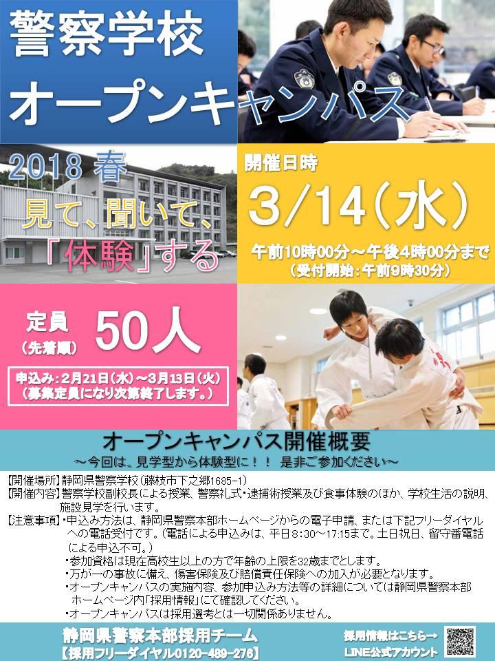 静岡 県 警察 学校