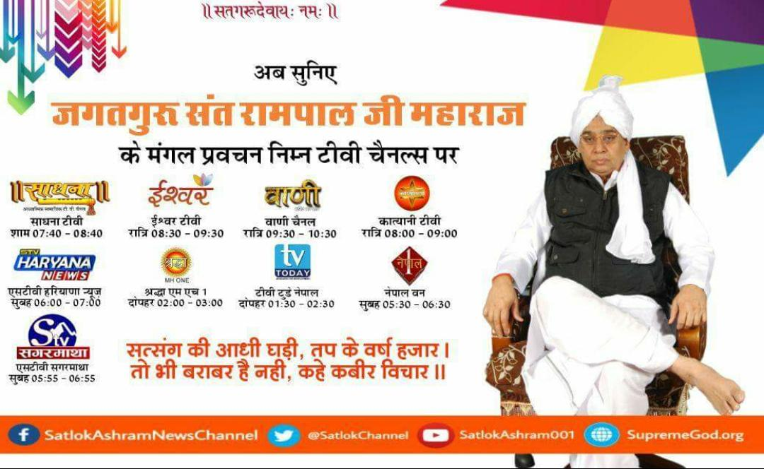 #WednesdayWisdom is that find a True Saint and get liberated from the cycle of birth and death. #SpiritualLeader_SaintRampalji is the only true and complete Saint on the earth. @mlkhattar @SrBachchan @ndtv @mangeshkarlata 👉Supremegod.org
