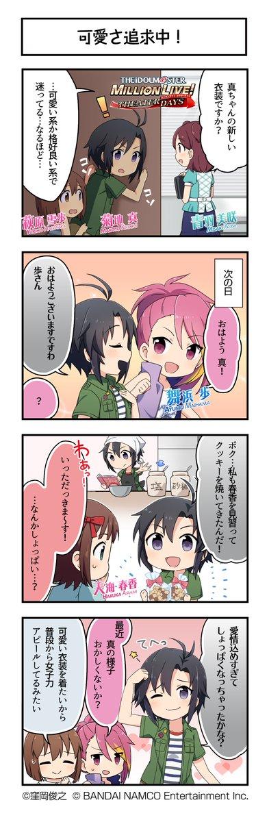 続いて、菊地真ちゃんです♪ #ミリシタ #ミリシタ4コマ #4コマ #4コマ漫画