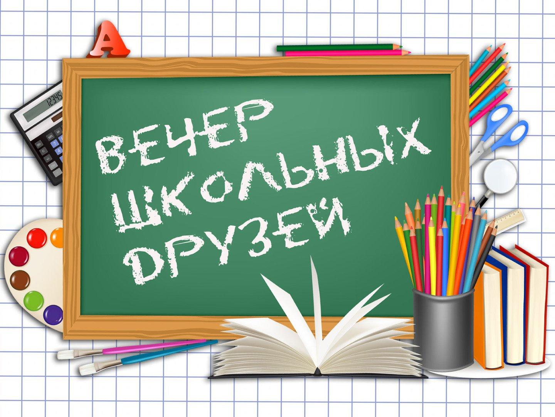 Открытка, день встречи выпускников открытки