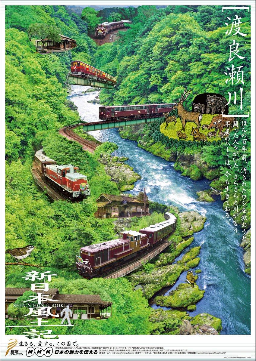 NHK新日本風土記番組ポスターに写真採用