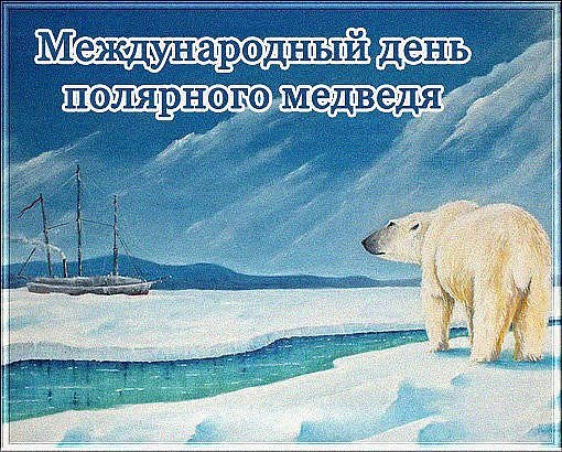 поздравление с днем полярного медведя картинки гарантированно подарит