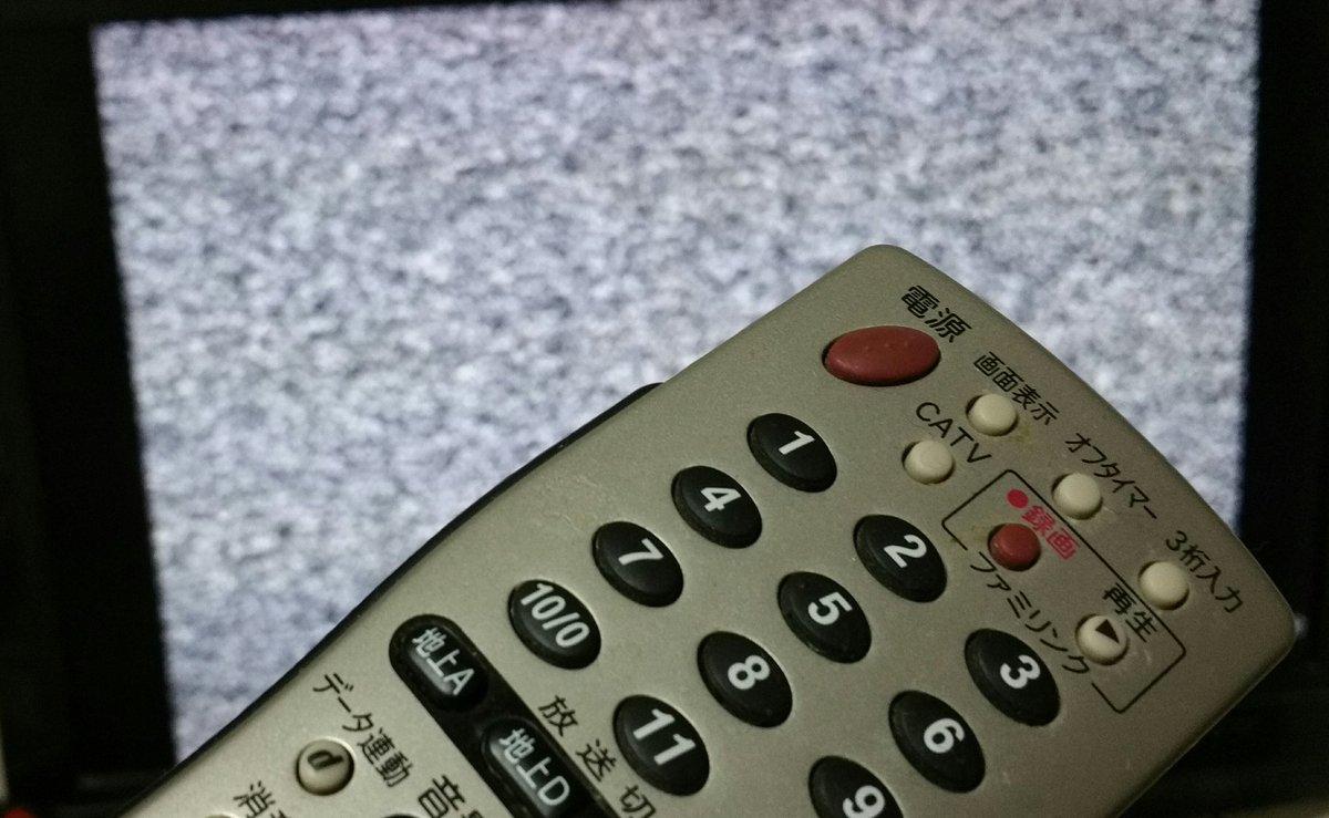 娘(7歳)の小学校で最近『死後の世界が映るテレビがある』という変な噂が流行っており『うちのテレビもだった!』と怖がるので何かと思ったら、アナログ放送の切替ボタンと砂嵐映像だった。今のテレビは地デジ専用だからなw 都市伝説や怪談は、こうして生まれて形を少しずつ変えて全国に広がるのかも。