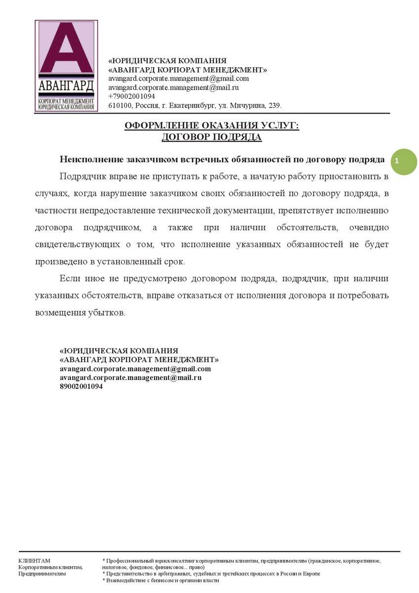договор оказания услуг по оформлению документов
