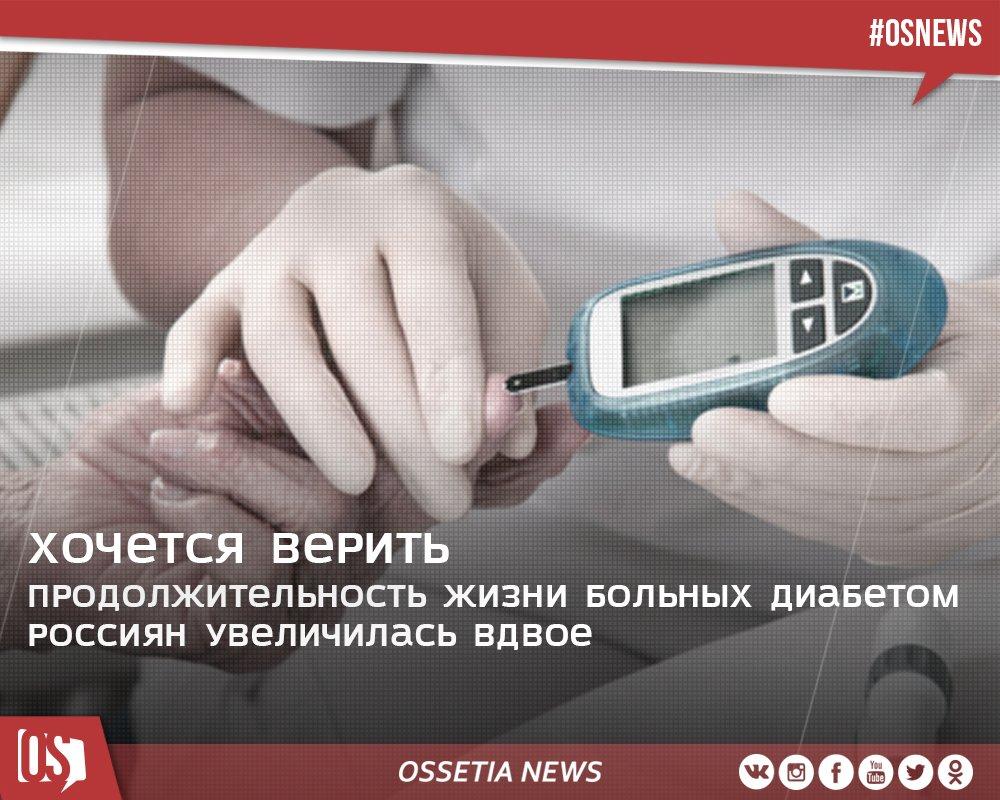 Сколько живут при компенсированном диабете