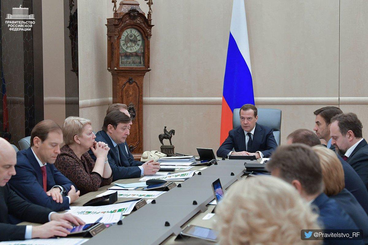 Правительство России's photo on Government