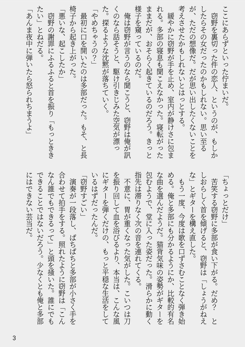 ミヤノさん( @x_xx_lx ) が出番で発行されたイラスト本の窃野くんが最高すぎて書かせていただいたお話。ギターを弾く窃野くんと、それを聴く宝生さんと多部くんです。
