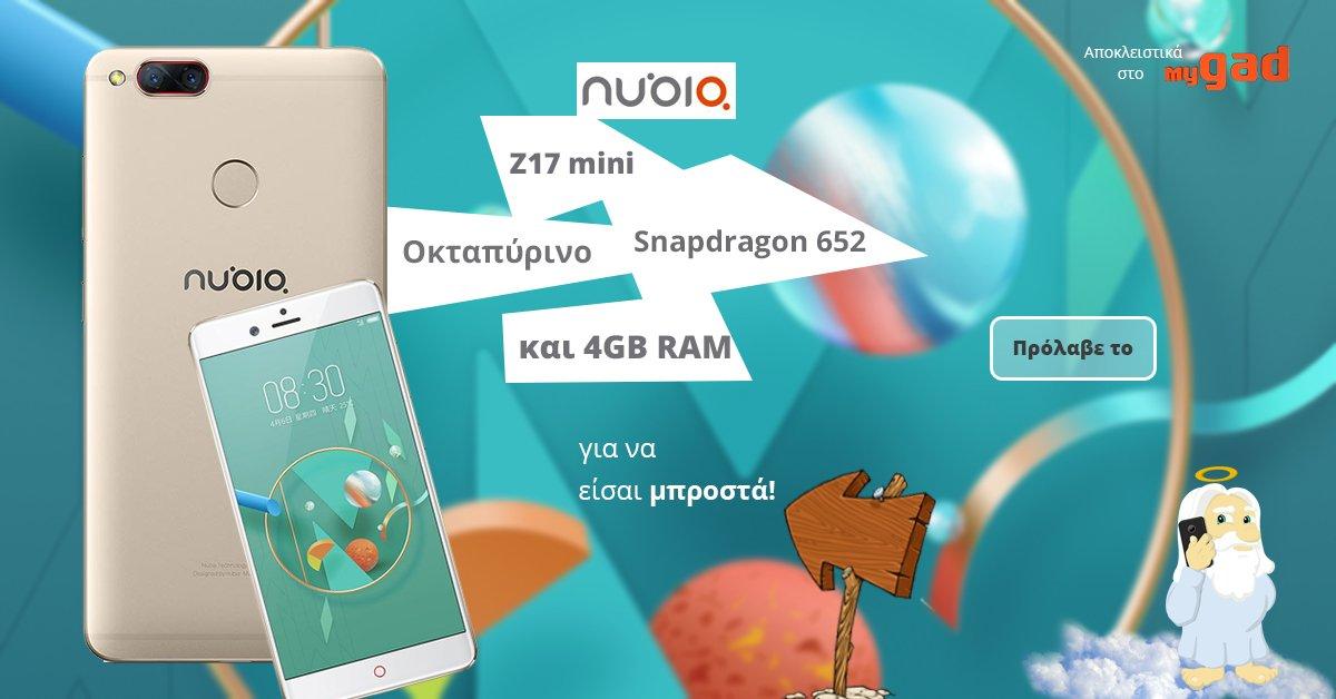 Θέλεις smartphone πέρα απ' τα συνηθισμένα? Μη ψάχνεσαι! Πρόλαβε το Nubia Z17 Mini Οκταπύρηνο με 4GB RAM και 64GB ROM. Tο πανίσχυρο smartphone της Nubia θα το βρείτε μόνο στον Θεούλη. Unique σχεδιασμός και brand που θα σε εντυπωσιάσει και θα σε κάνει fan!  https://t.co/mAjsAnu1IH https://t.co/oCJuZ2PwAH