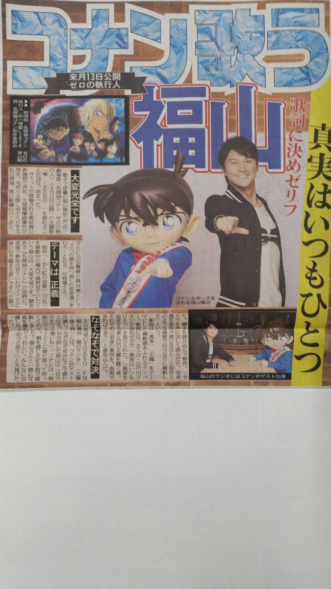 スポーツ報知から、福山雅治さんが、4月13日公開「劇場版 名探偵コナン ゼロの執行人」の主題歌「零 -ZERO-」を担当の記事です。 歌詞には、コナンの決めセリフ「真実はいつもひとつ」も取り入れられているとのことです。 また、3日放送のTFM「福山雅治 福のラジオ」には、コナンがゲスト出演に。
