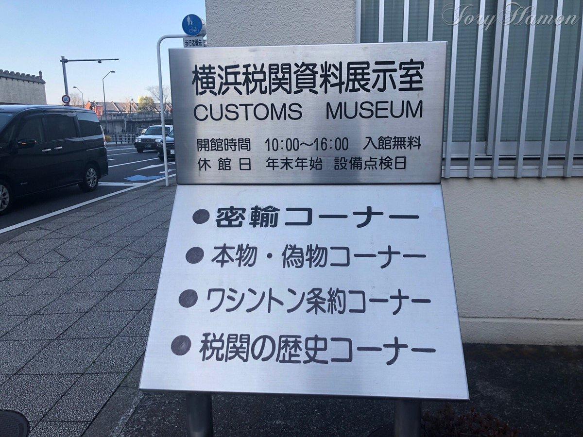 めちゃくちゃ久しぶりに横浜きたけど目的を忘れそうな看板が道中で誘惑してくる
