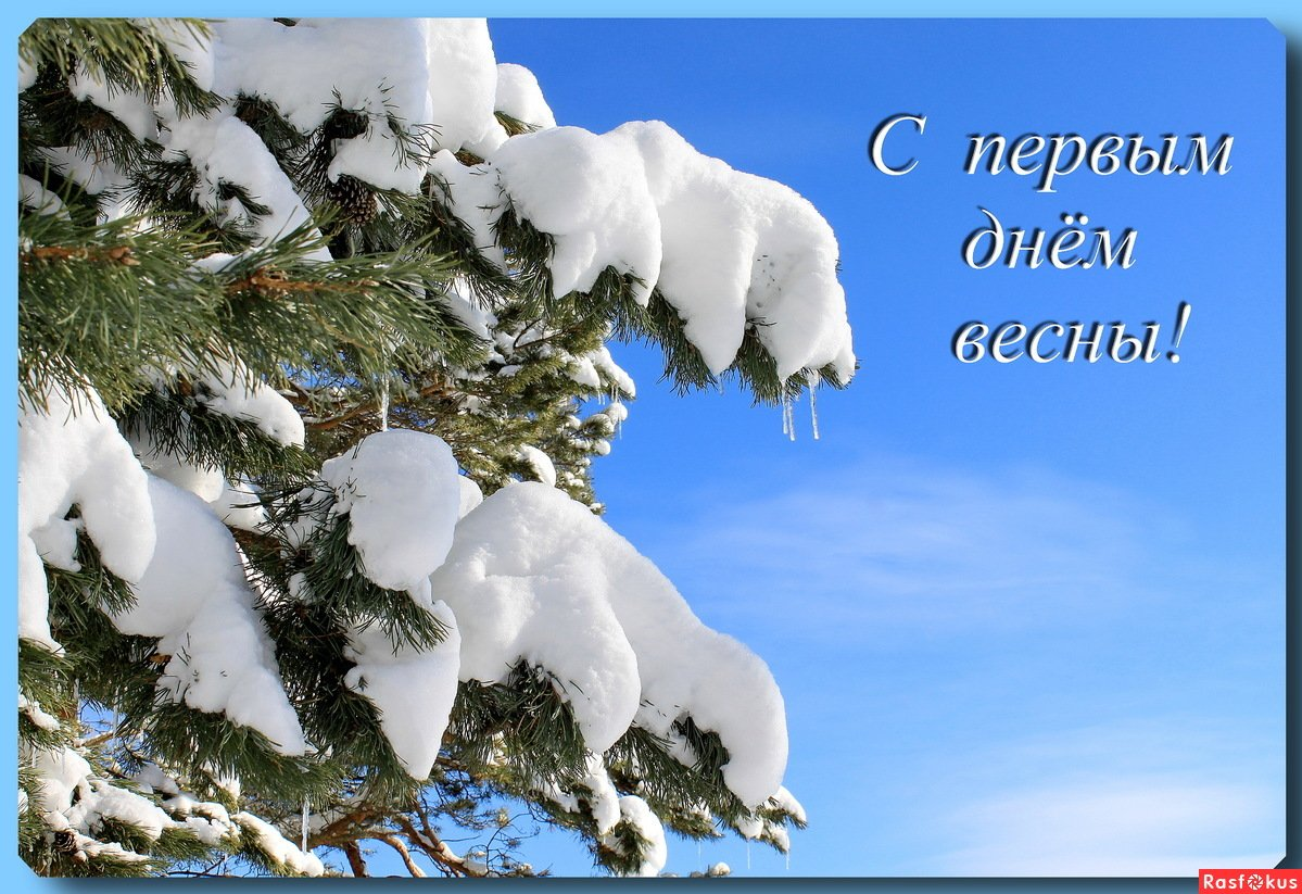 Картинки с днем весны 1 марта, ладоши картинка