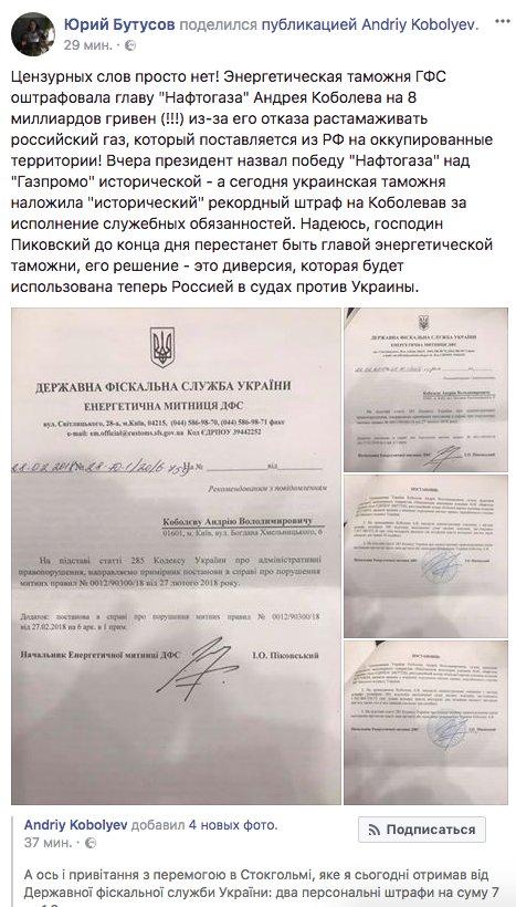 """Начальник енергетичної митниці ДФС Піковський, який оштрафував Коболєва, є бізнес-партнером Іванющенка по єнакіївській фірмі """"Генотест"""", - журналіст Ніколов - Цензор.НЕТ 6124"""