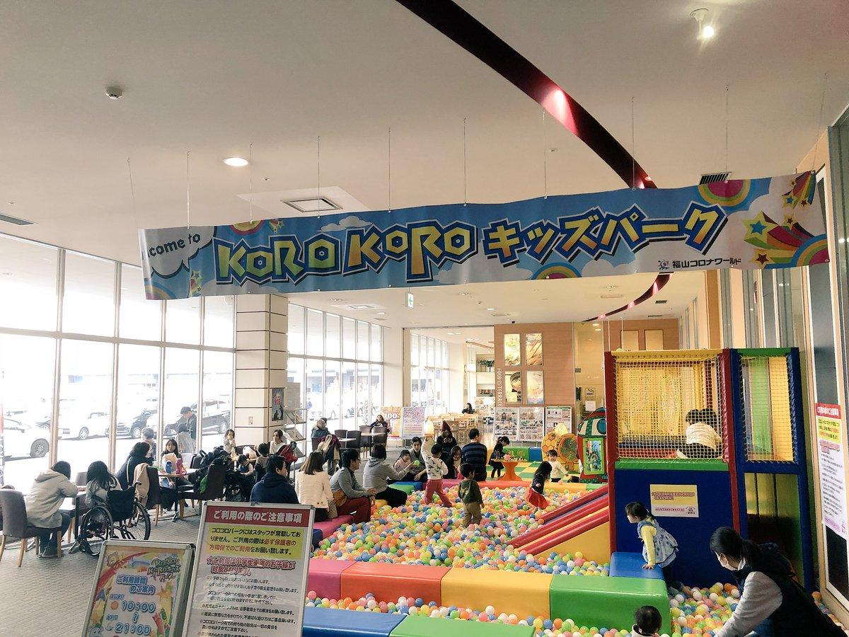福山 コロナ ワールド