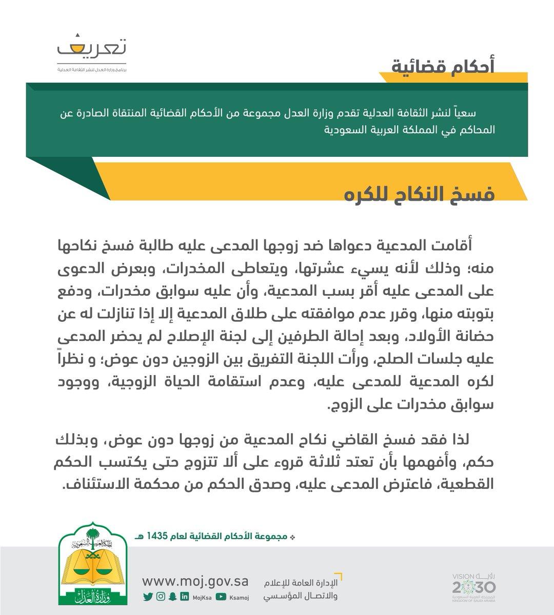 وزارة العدل Pa Twitter أحكام قضائية فسخ النكاح للكره