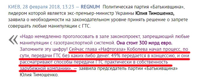 """""""Стокгольмский арбитраж наказал """"Газпром"""", - российские СМИ о решении по транзитному спору """"Нафтогаза"""" и российского монополиста - Цензор.НЕТ 4605"""