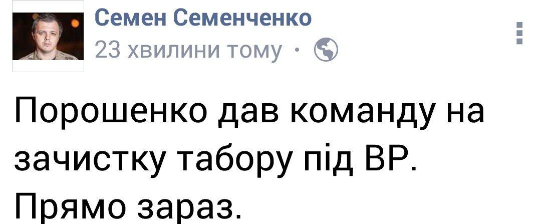 """""""Інформація про """"зачистку"""" наметового містечка під ВР не відповідає дійсності"""", - Крищенко - Цензор.НЕТ 6290"""