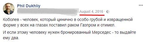 Порошенко просит и.о. главы ГФС и Генпрокурора проверить обоснованность начисления штрафа Коболеву, - Цеголко - Цензор.НЕТ 6433
