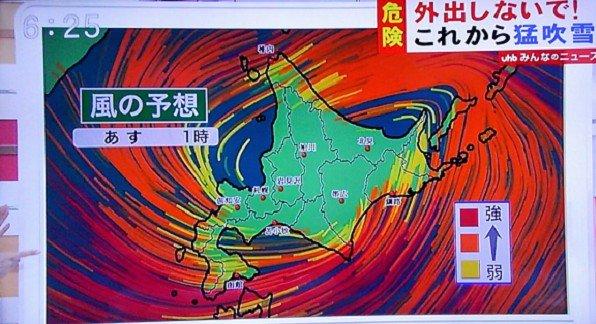 北海道 天気