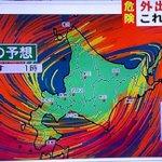 北海道が暴風雨や猛吹雪で超危険?外出控えて!