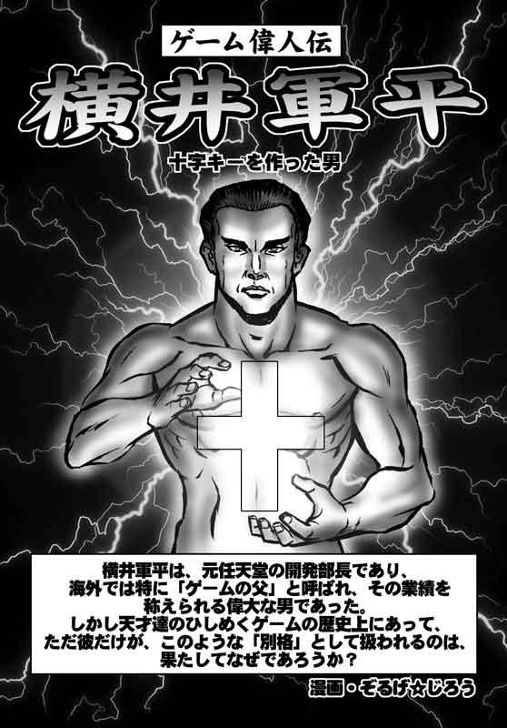 ゲーム偉人伝・横井軍平」ってこ...