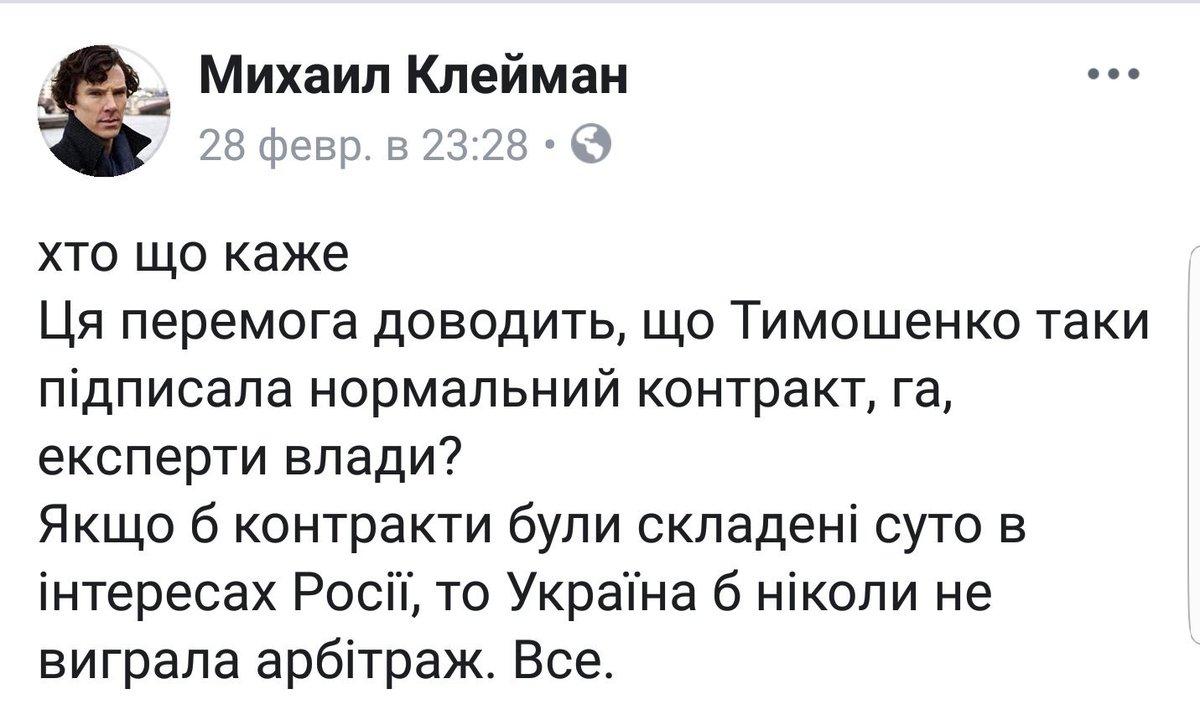 """Відмова """"Газпрому"""" від постачання газу """"Нафтогазу"""" позбавляє його права на """"бери або плати"""" в 2018 році, - Коболєв - Цензор.НЕТ 5785"""