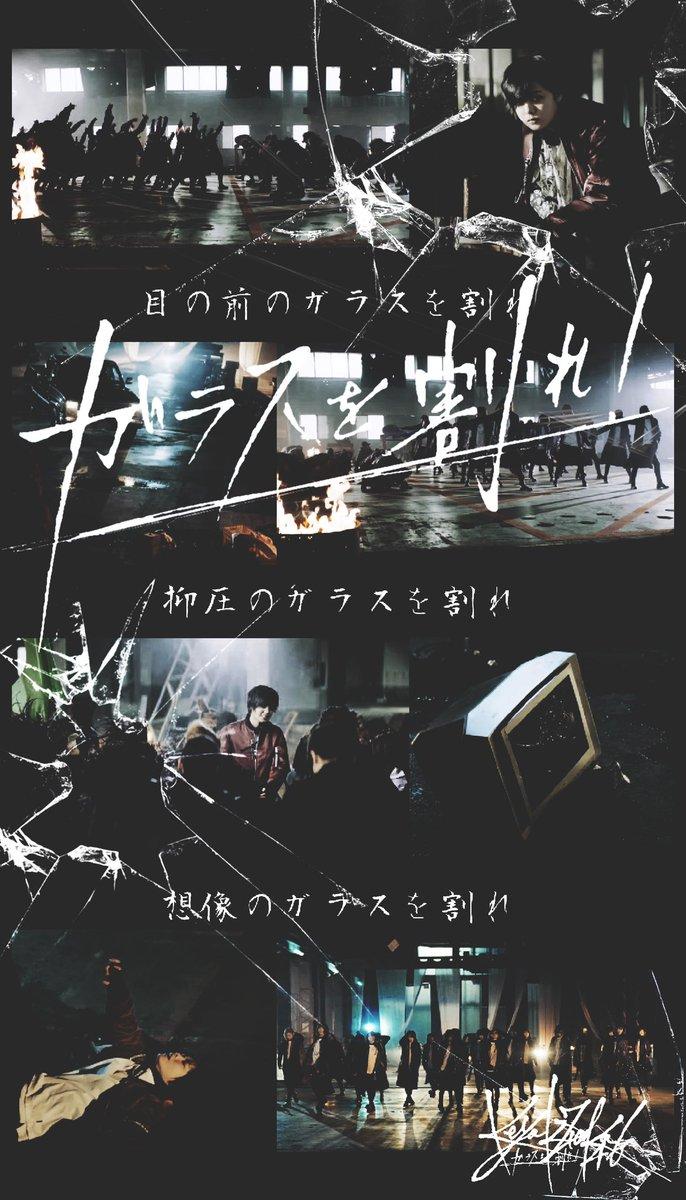 オタフク S Tweet 欅坂46 ガラスを割れ 壁紙作りました