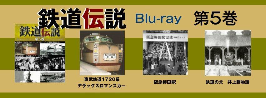 鉄道伝説ブルーレイシリーズ