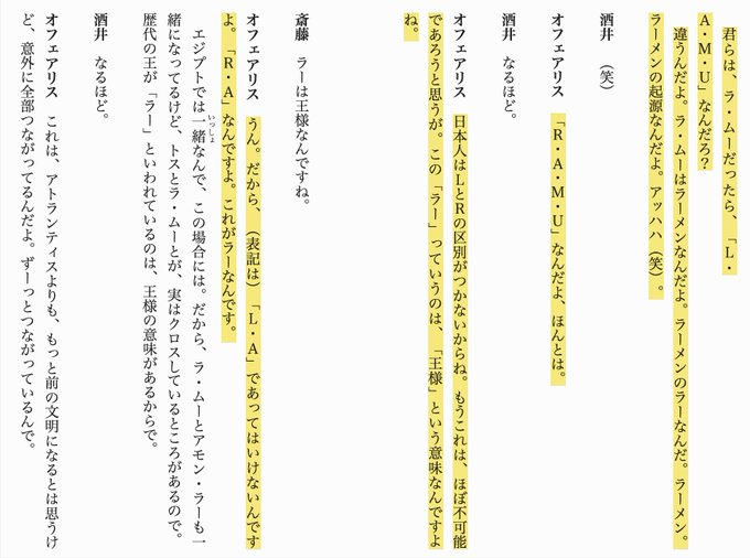 科学 の ラムー 幸福 幸福の科学・大川隆法氏vs長男宏洋氏のバトルが激化! どうしてこうなった?