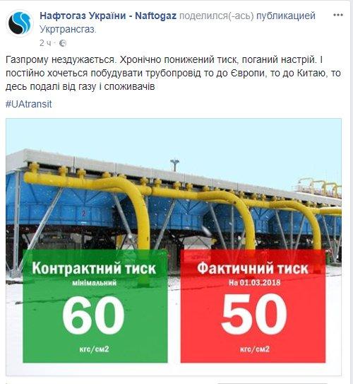 Це свідчить про те, що Росія не збирається завершувати гібридну війну, - Ірина Геращенко про припинення поставок газу з РФ - Цензор.НЕТ 5515