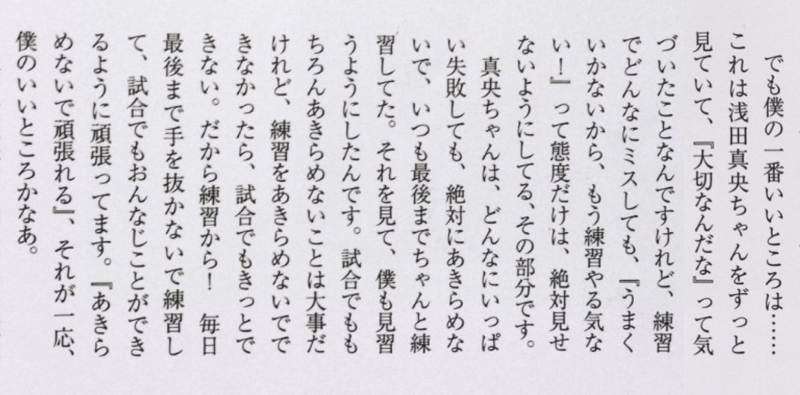 宇野昌磨の歴代彼女の名前や噂の真相は?現在彼女はいて結婚の可能性は?
