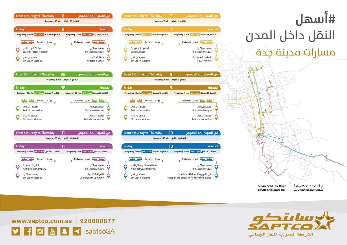 Twitter पर سـ ـا بـ ـتـ ـكـ ـو أسهل مواعيد الحافلات مجدولة وتقاطر منتظم لجميع المسارات تقدمها سابتكو للنقل داخل مدينة جدة Jeddah Saptco