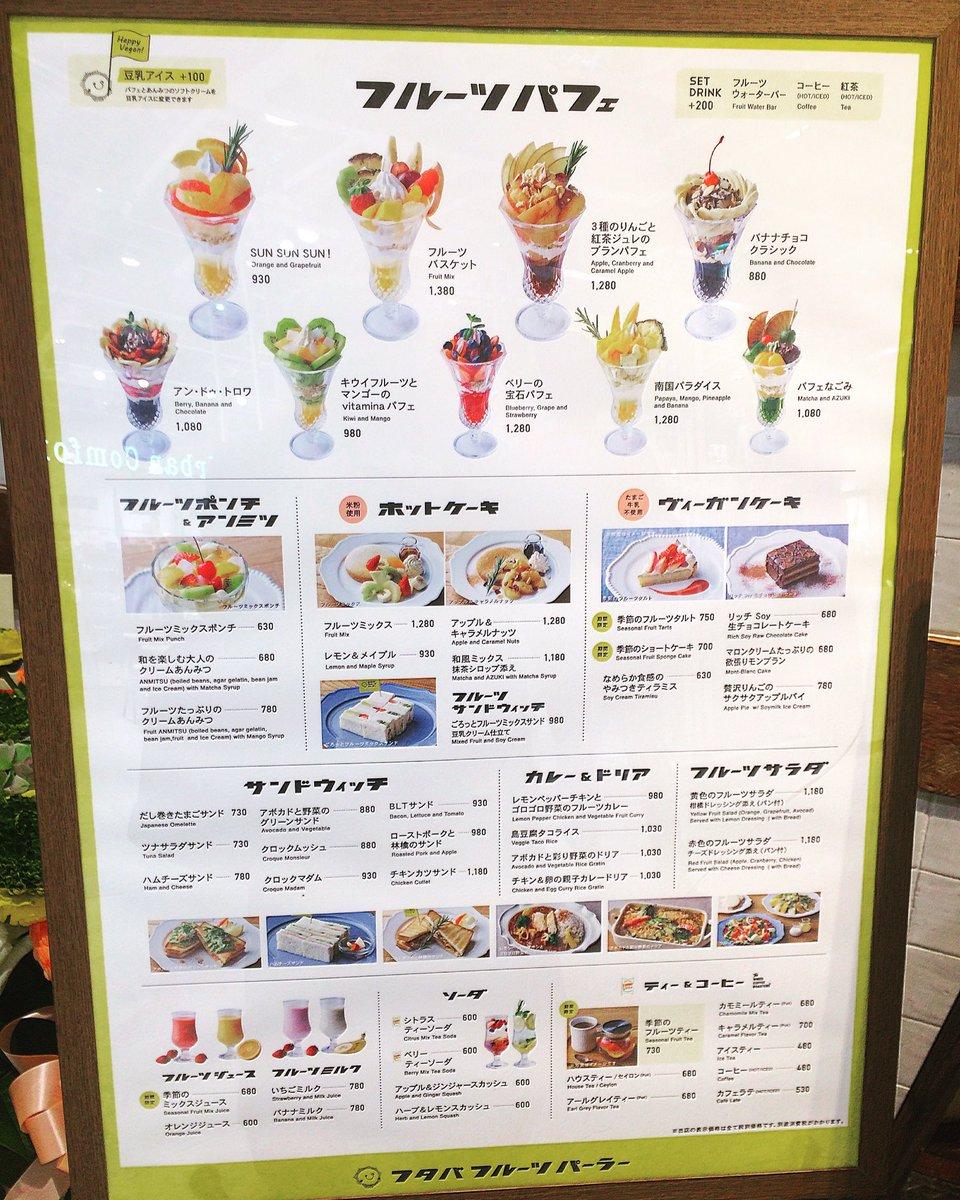 パーラー フタバ フルーツ フタバフルーツパーラー 新宿マルイ本館店
